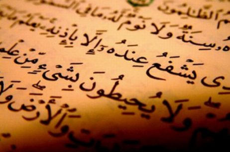 Apprenez le tajwid et la grammaire arabe en une semaine !!!!