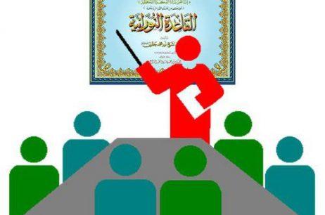 Apprenez à lire le Coran et à dialoguer en arabe